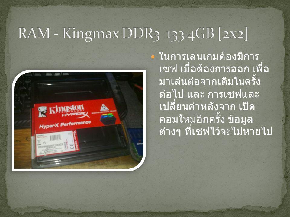 RAM - Kingmax DDR3 133 4GB [2x2]